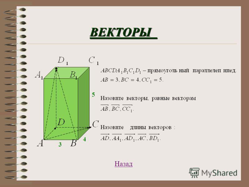 ВЕКТОРЫ Коллинеарные векторы: а, b, c, d. Вектор, его длина еслиРавные векторы: