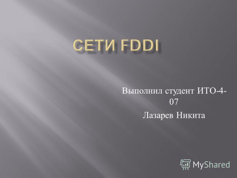 Выполнил студент ИТО -4- 07 Лазарев Никита