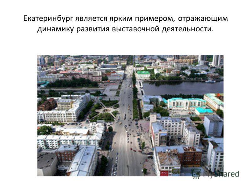 Екатеринбург является ярким примером, отражающим динамику развития выставочной деятельности.