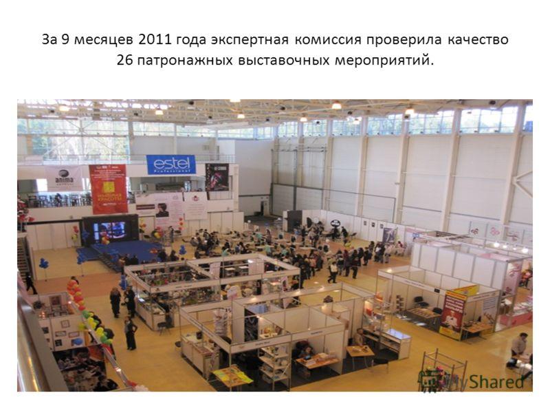 За 9 месяцев 2011 года экспертная комиссия проверила качество 26 патронажных выставочных мероприятий.