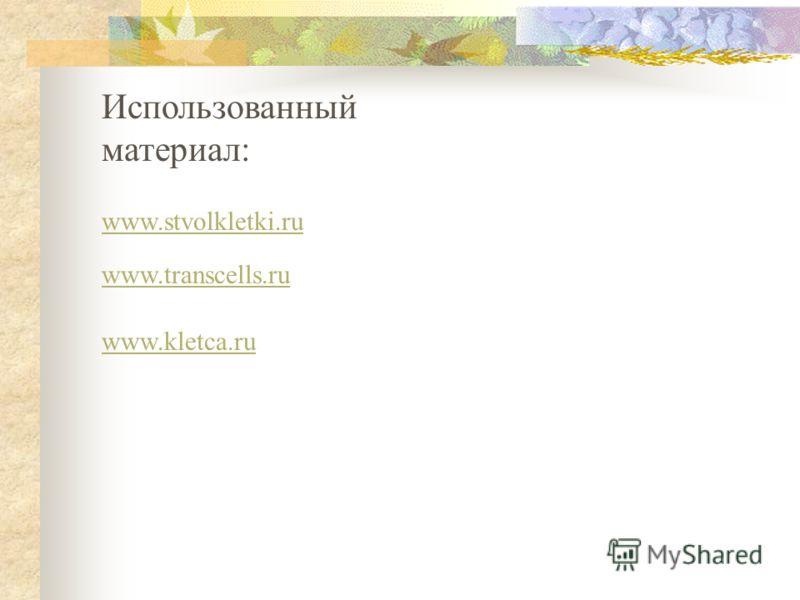 www.kletca.ru www.stvolkletki.ru www.transcells.ru Использованный материал: