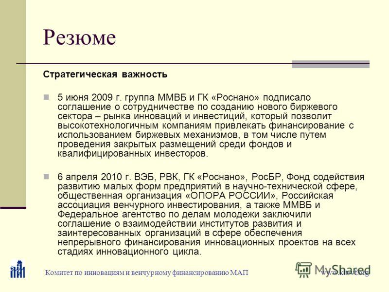 Резюме Стратегическая важность 5 июня 2009 г. группа ММВБ и ГК «Роснано» подписало соглашение о сотрудничестве по созданию нового биржевого сектора – рынка инноваций и инвестиций, который позволит высокотехнологичным компаниям привлекать финансирован