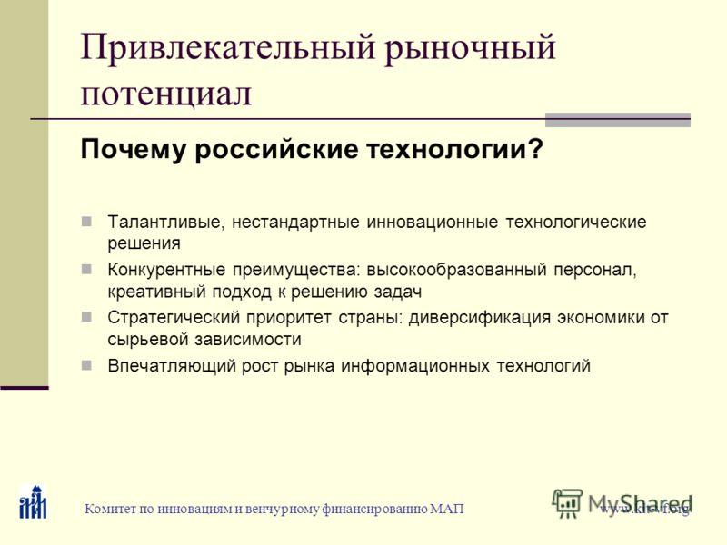 Привлекательный рыночный потенциал Почему российские технологии? Талантливые, нестандартные инновационные технологические решения Конкурентные преимущества: высокообразованный персонал, креативный подход к решению задач Стратегический приоритет стран