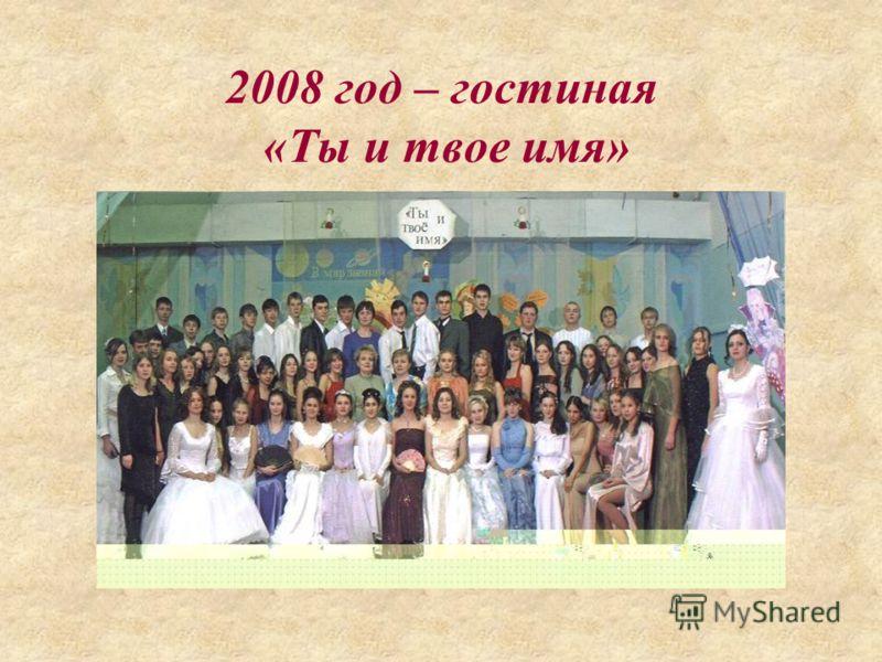 2008 год – гостиная «Ты и твое имя»