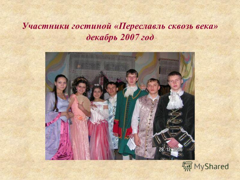 Участники гостиной «Переславль сквозь века» декабрь 2007 год