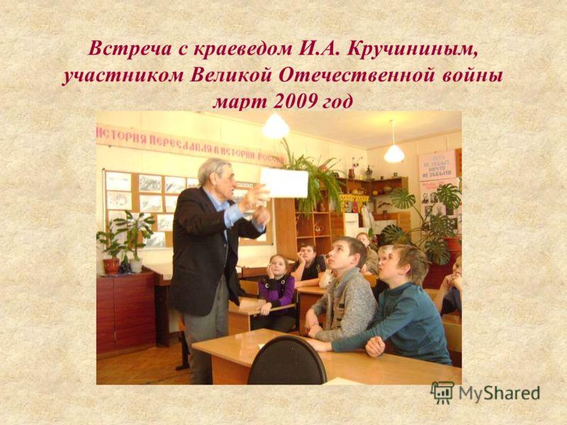 Встреча с краеведом И.А. Кручининым, участником Великой Отечественной войны март 2009 год