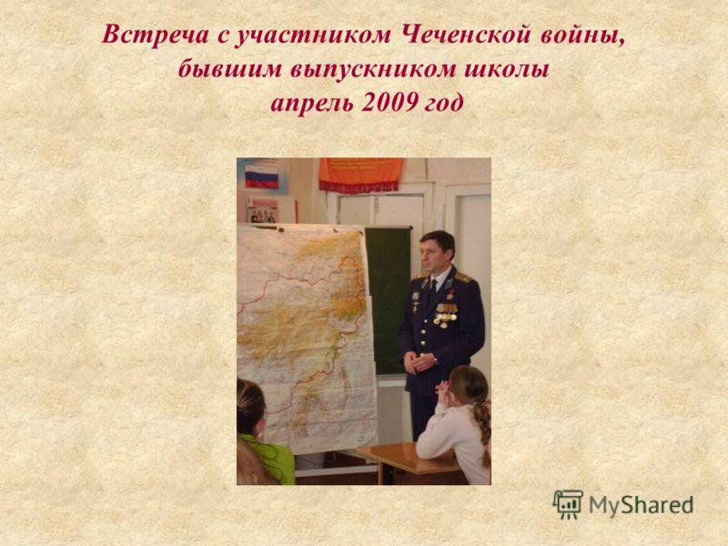 Встреча с участником Чеченской войны, бывшим выпускником школы апрель 2009 год
