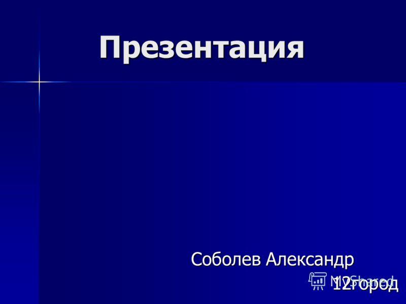 Презентация Соболев Александр 12город 12город