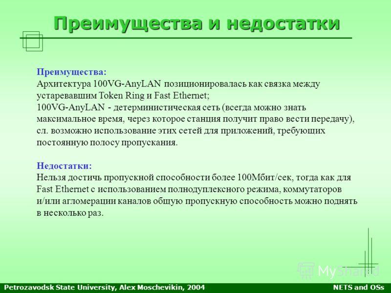 Petrozavodsk State University, Alex Moschevikin, 2004NETS and OSs Преимущества и недостатки Преимущества: Архитектура 100VG-AnyLAN позиционировалась как связка между устаревавшим Token Ring и Fast Ethernet; 100VG-AnyLAN - детерминистическая сеть (все