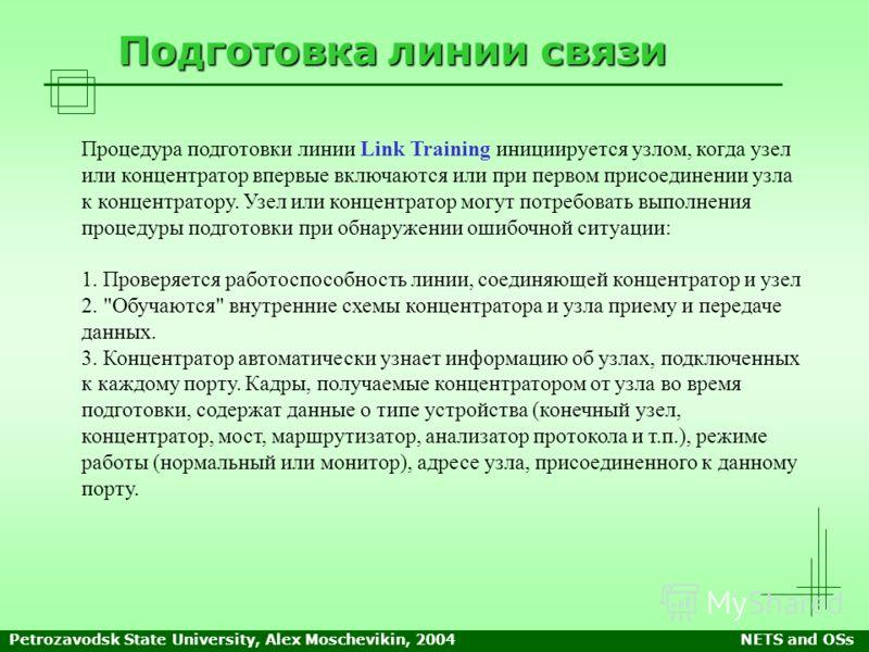 Petrozavodsk State University, Alex Moschevikin, 2004NETS and OSs Подготовка линии связи Процедура подготовки линии Link Training инициируется узлом, когда узел или концентратор впервые включаются или при первом присоединении узла к концентратору. Уз
