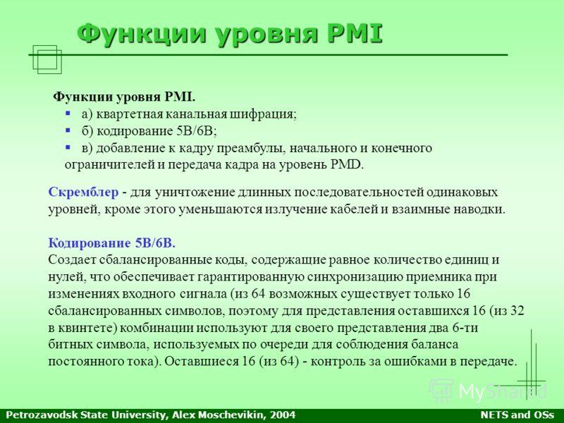 Petrozavodsk State University, Alex Moschevikin, 2004NETS and OSs Функции уровня PMI Функции уровня PMI. а) квартетная канальная шифрация; б) кодирование 5B/6B; в) добавление к кадру преамбулы, начального и конечного ограничителей и передача кадра на