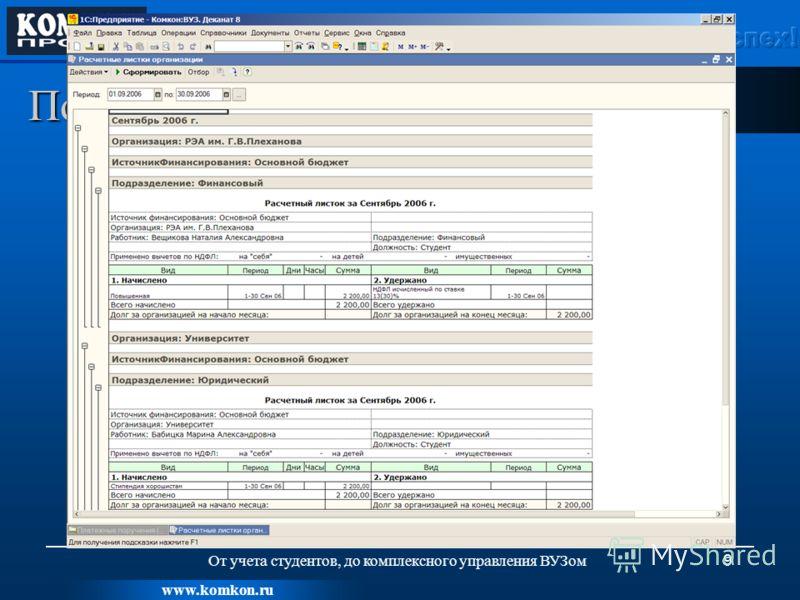 www.komkon.ru От учета студентов, до комплексного управления ВУЗом9 Подсистема «Стипендия»