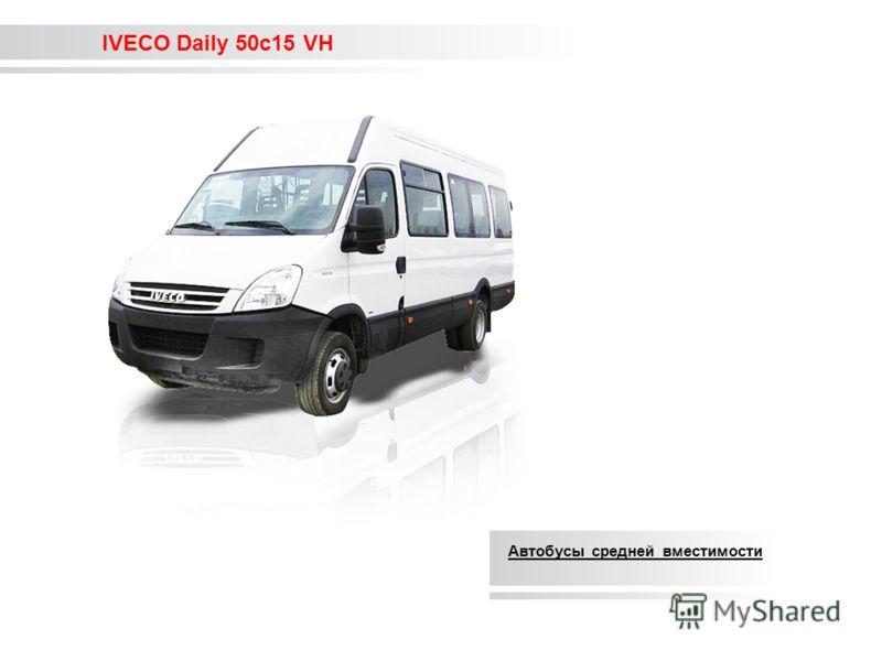 IVECO Daily 50c15 VH Автобусы средней вместимости