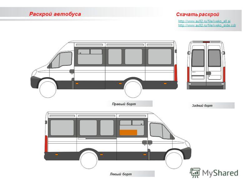 Раскрой автобуса Задний борт Скачать раскрой http://www.au92.ru/file/iveko_all.ai http://www.au92.ru/file/iveko_side.cdr Левый борт Правый борт