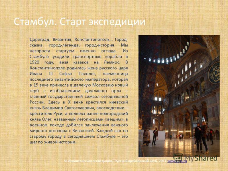 Стамбул. Старт экспедиции Цареград, Византия, Константинополь… Город- сказка, город-легенда, город-история. Мы неспроста стартуем именно отсюда. Из Стамбула уходили транспортные корабли в 1920 году, везя казаков на Лемнос. В Константинополе родилась