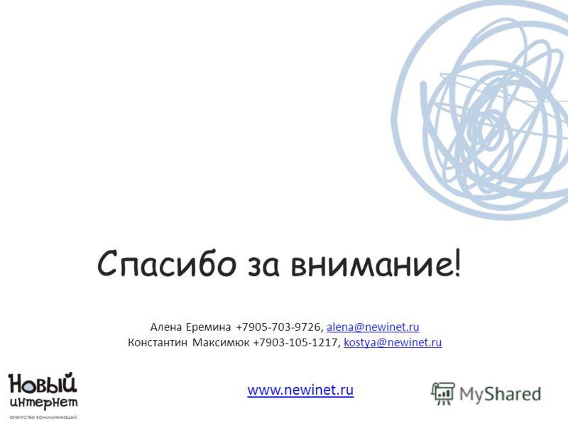 Спасибо за внимание! www.newinet.ru Алена Еремина +7905-703-9726, alena@newinet.rualena@newinet.ru Константин Максимюк +7903-105-1217, kostya@newinet.rukostya@newinet.ru