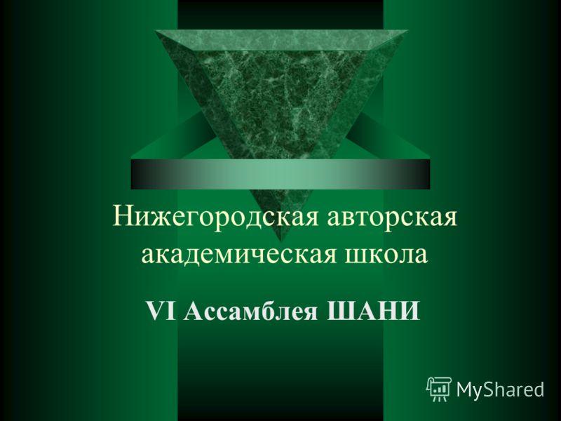 Нижегородская авторская академическая школа VI Ассамблея ШАНИ