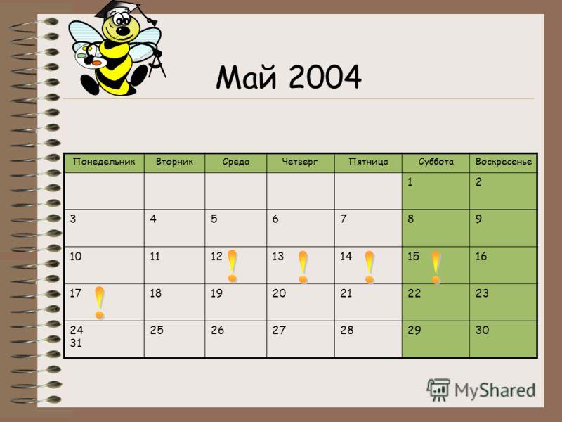 Май 2004 ПонедельникВторникСредаЧетвергПятницаСубботаВоскресенье 12 3456789 10111213141516 17181920212223 24 31 252627282930