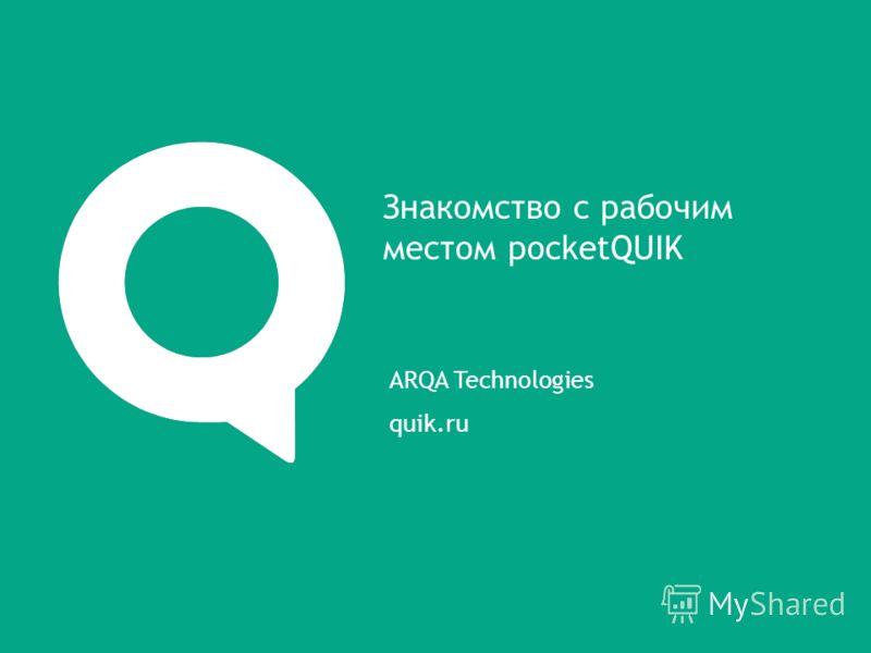 ARQA Technologies quik.ru Знакомство с рабочим местом pocketQUIK