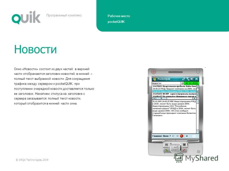 Рабочее место pocketQUIK © ARQA Technologies, 2009 Программный комплекс Окно «Новости» состоит из двух частей: в верхней части отображаются заголовки новостей, в нижней – полный текст выбранной новости. Для сокращения трафика между сервером и pocketQ