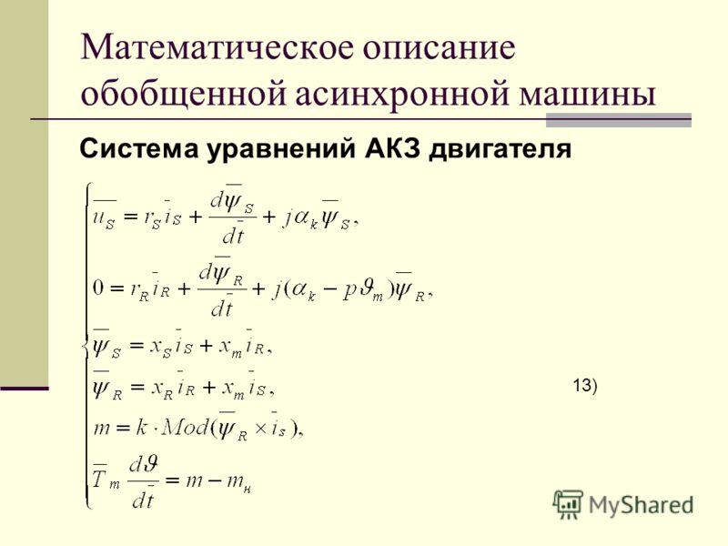 Математическое описание обобщенной асинхронной машины Система уравнений АКЗ двигателя 13)