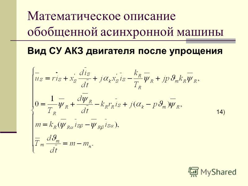 Математическое описание обобщенной асинхронной машины Вид СУ АКЗ двигателя после упрощения 14)