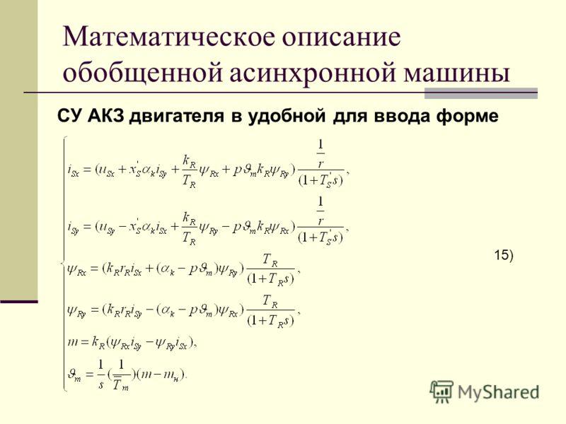 Математическое описание обобщенной асинхронной машины СУ АКЗ двигателя в удобной для ввода форме 15)