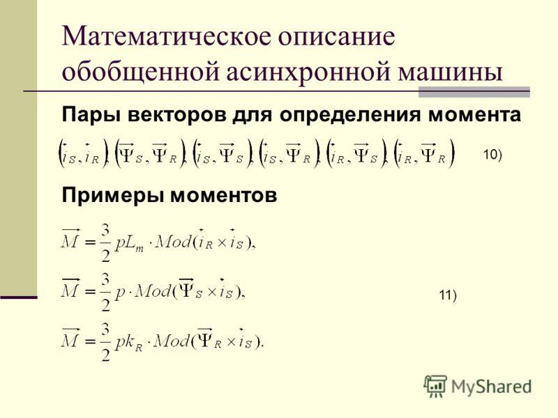 Математическое описание обобщенной асинхронной машины Пары векторов для определения момента Примеры моментов 10) 11)