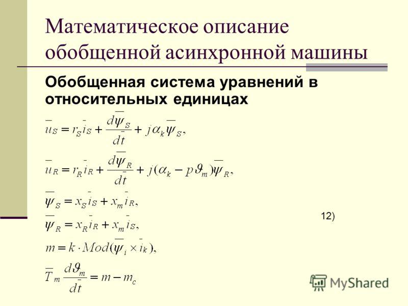 Математическое описание обобщенной асинхронной машины Обобщенная система уравнений в относительных единицах 12)