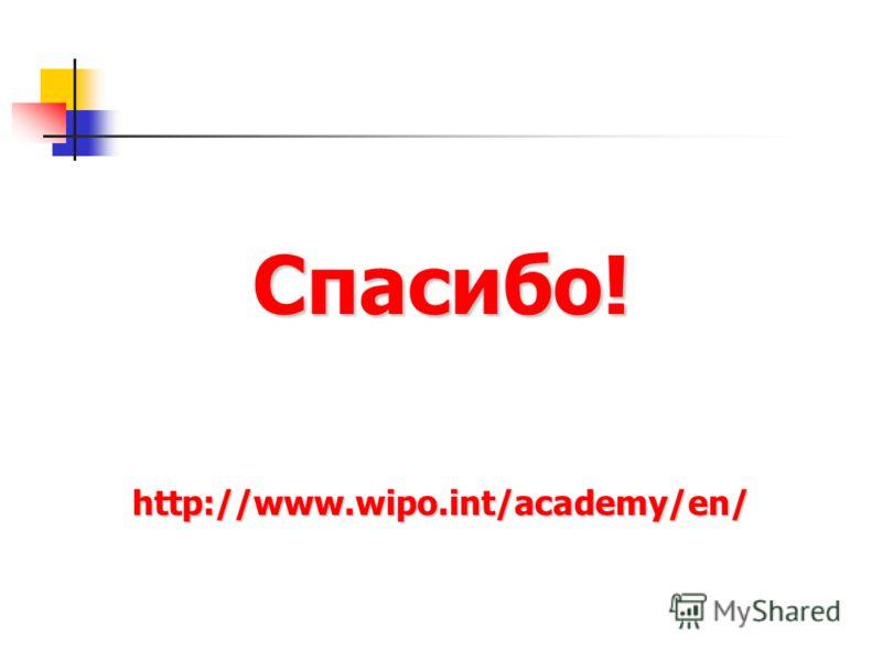 Спасибо!http://www.wipo.int/academy/en/