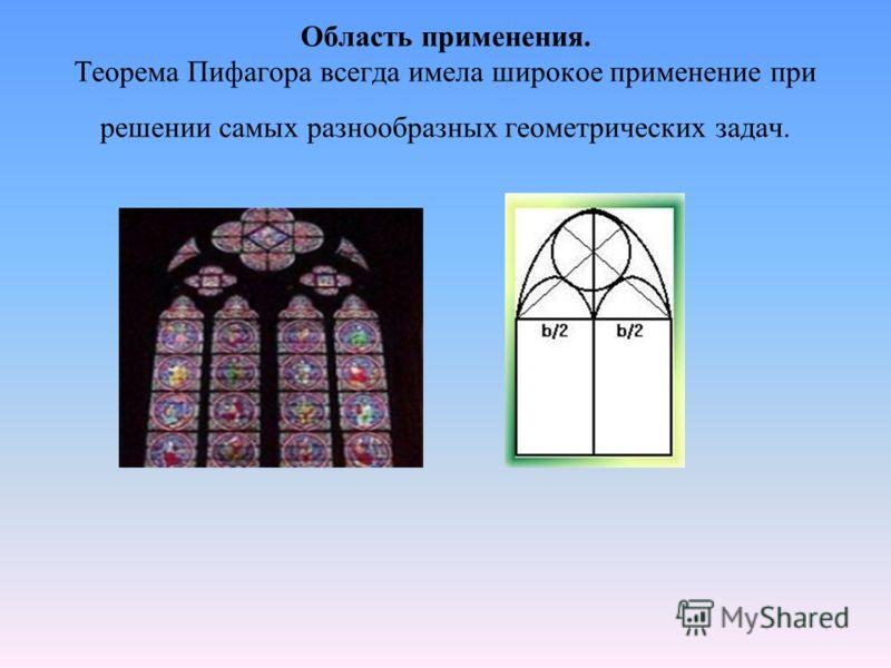 Область применения. Теорема Пифагора всегда имела широкое применение при решении самых разнообразных геометрических задач.