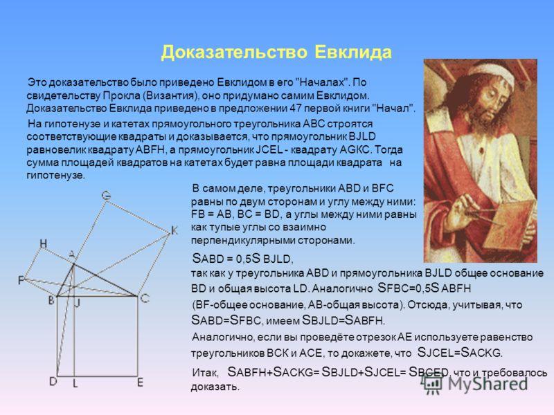 Доказательство Евклида В самом деле, треугольники ABD и BFC равны по двум сторонам и углу между ними: FB = AB, BC = BD, а углы между ними равны как тупые углы со взаимно перпендикулярными сторонами. S ABD = 0,5 S BJLD, так как у треугольника ABD и пр