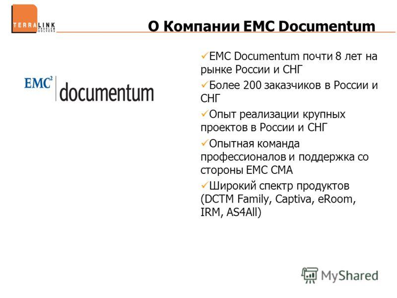 О Компании ЕМС Documentum EMC Documentum почти 8 лет на рынке России и СНГ Более 200 заказчиков в России и СНГ Опыт реализации крупных проектов в России и СНГ Опытная команда профессионалов и поддержка со стороны EMC CMA Широкий спектр продуктов (DCT