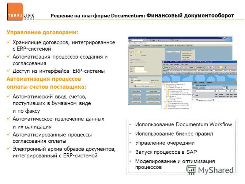 Решение на платформе Documentum: Финансовый документооборот Управление договорами: Хранилище договоров, интегрированное с ERP-системой Автоматизация процессов создания и согласования Доступ из интерфейса ERP-системы Автоматизация процессов оплаты сче