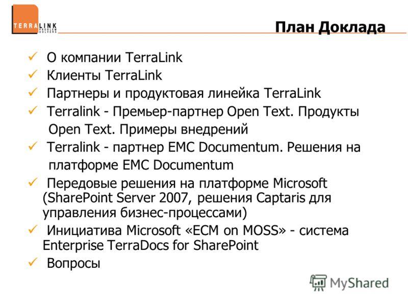 План Доклада О компании TerraLink Клиенты TerraLink Партнеры и продуктовая линейка TerraLink Terralink - Премьер-партнер Open Text. Продукты Open Text. Примеры внедрений Terralink - партнер EMC Documentum. Решения на платформе EMC Documentum Передовы