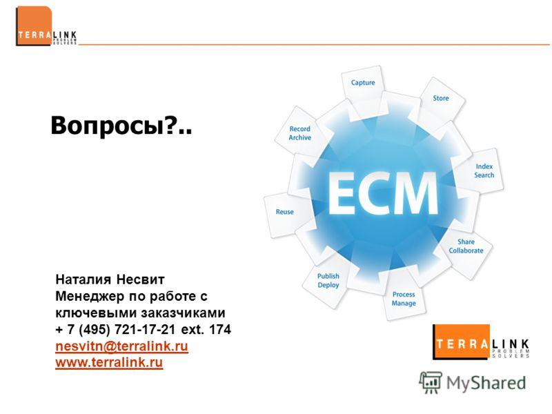 Вопросы?.. Наталия Несвит Менеджер по работе с ключевыми заказчиками + 7 (495) 721-17-21 ext. 174 nesvitn@terralink.ru www.terralink.ru