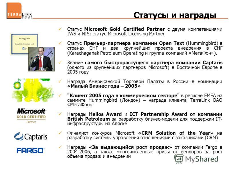 Статусы и награды Статус Microsoft Gold Certified Partner с двумя компетенциями IWS и NIS; статус Microsoft Licensing Partner Статус Премьер-партнера компании Open Text (Hummingbird) в странах СНГ и два крупнейших проекта внедрения в СНГ (Karachagana