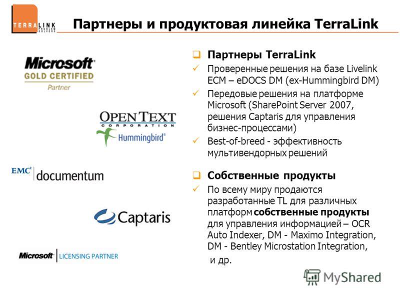 Партнеры и продуктовая линейка TerraLink Партнеры TerraLink Проверенные решения на базе Livelink ECM – eDOCS DM (ex-Hummingbird DM) Передовые решения на платформе Microsoft (SharePoint Server 2007, решения Captaris для управления бизнес-процессами) B