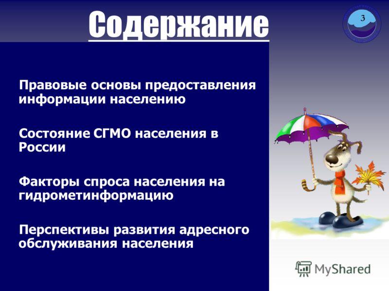 Содержание Правовые основы предоставления информации населению Состояние СГМО населения в России Факторы спроса населения на гидрометинформацию Перспективы развития адресного обслуживания населения 3