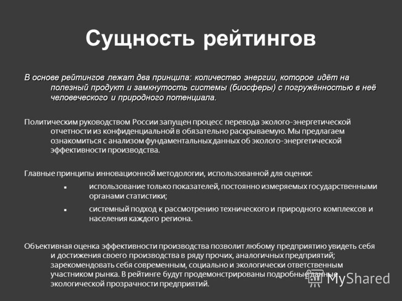 Сущность рейтингов В основе рейтингов лежат два принципа: количество энергии, которое идёт на полезный продукт и замкнутость системы (биосферы) с погружённостью в неё человеческого и природного потенциала. Политическим руководством России запущен про