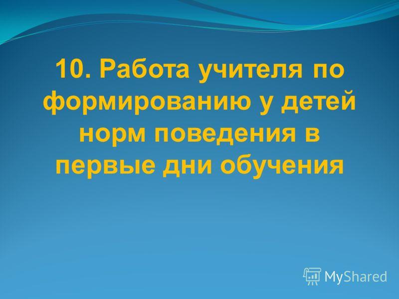 10. Работа учителя по формированию у детей норм поведения в первые дни обучения