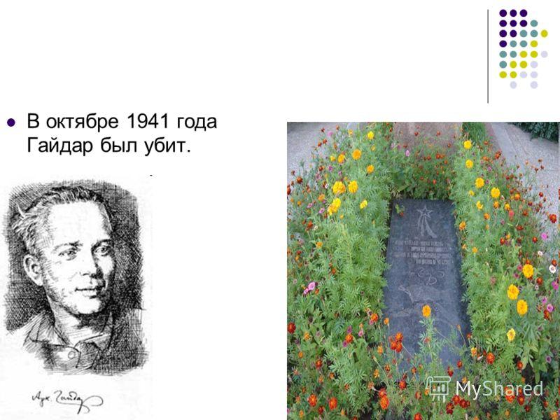 В октябре 1941 года Гайдар был убит.