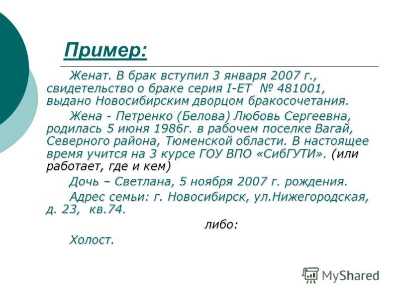 Женат. В брак вступил 3 января 2007 г., свидетельство о браке серия I-ЕТ 481001, выдано Новосибирским дворцом бракосочетания. Жена - Петренко (Белова) Любовь Сергеевна, родилась 5 июня 1986г. в рабочем поселке Вагай, Северного района, Тюменской облас