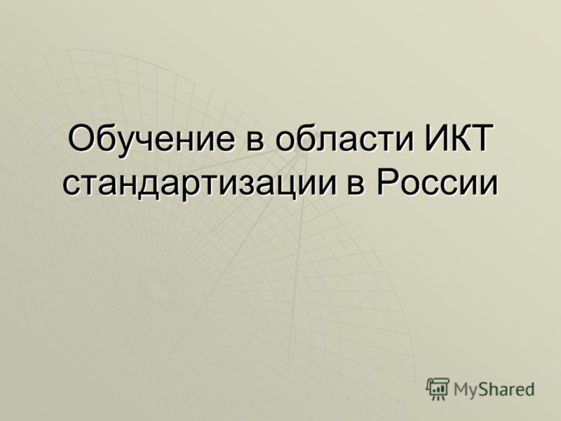 Обучение в области ИКТ стандартизации в России