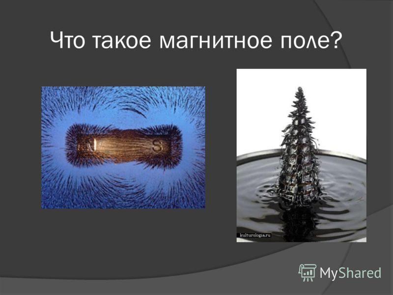 Что такое магнитное поле?