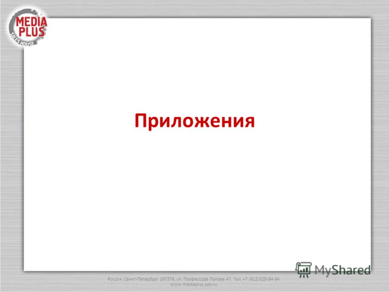 Россия, Санкт-Петербург 197376, ул. Профессора Попова 47. Тел. +7 (812)325-94-94 www.mediaplus.spb.ru Приложения