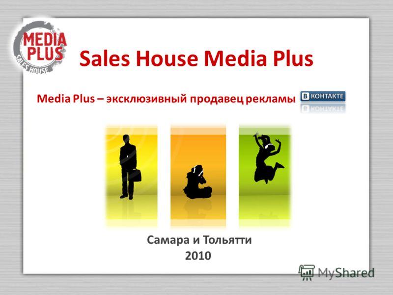 Sales House Media Plus Самара и Тольятти 2010 Media Plus – эксклюзивный продавец рекламы