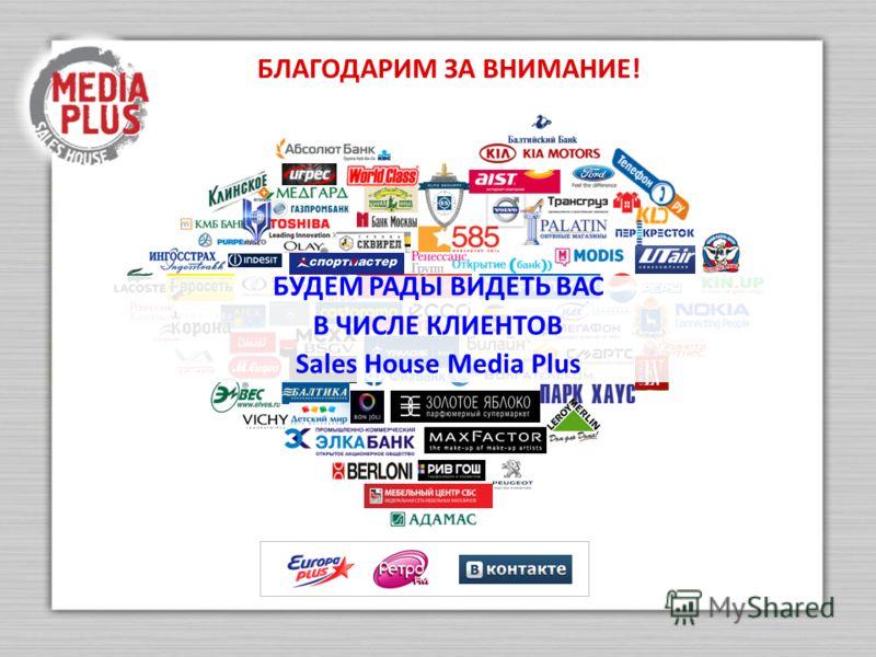 БЛАГОДАРИМ ЗА ВНИМАНИЕ! БУДЕМ РАДЫ ВИДЕТЬ ВАС В ЧИСЛЕ КЛИЕНТОВ Sales House Media Plus