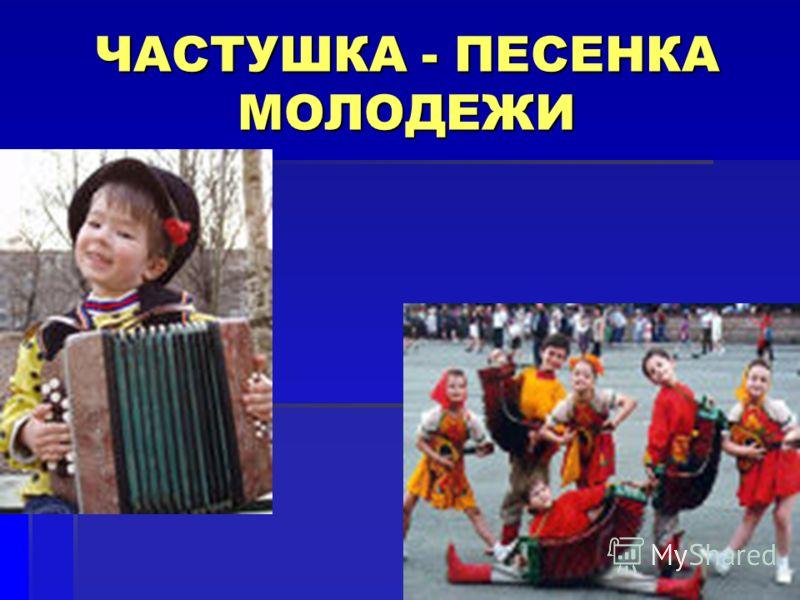 ЧАСТУШКА - ПЕСЕНКА МОЛОДЕЖИ