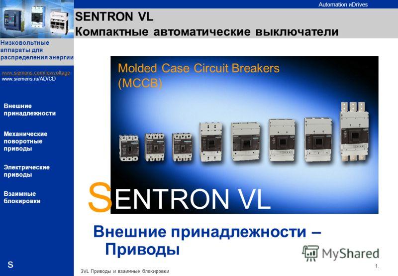 Automation иDrives s Низковольтные аппараты для распределения энергии www.siemens.com/lowvoltage www.siemens.ru/AD/CD 1. 3VL Приводы и взаимные блокировки Внешние принадлежности Механические поворотные приводы Электрические приводы Взаимные блокировк